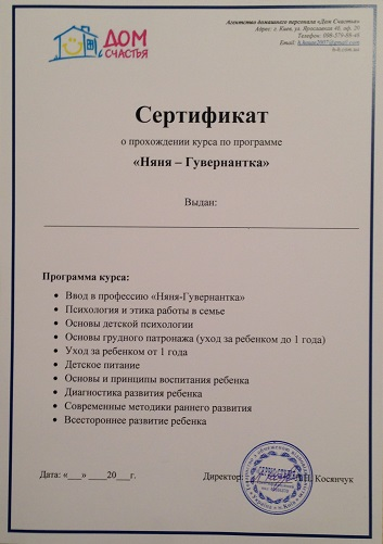 сертификат няня-гувернантка