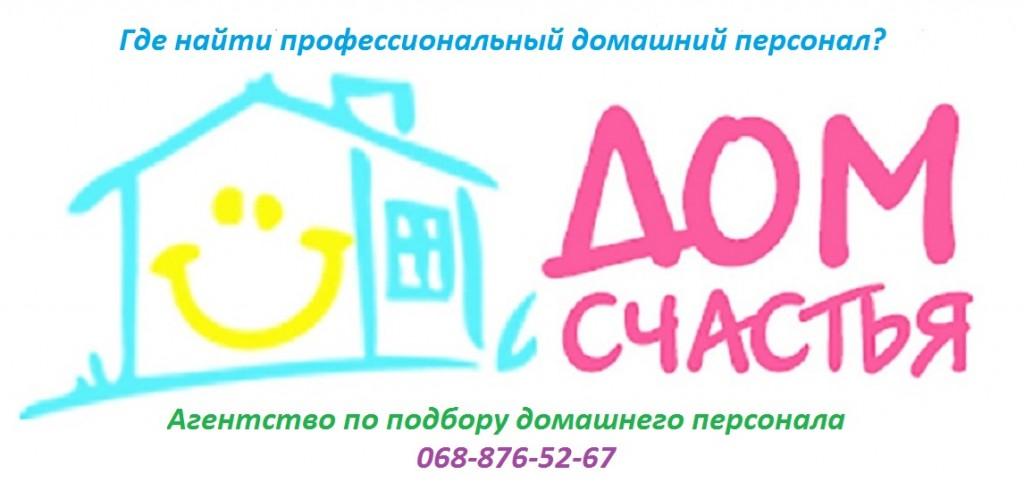 Агентство домашнего персонала Дом счастья, подбор профессионального домашнего персонала