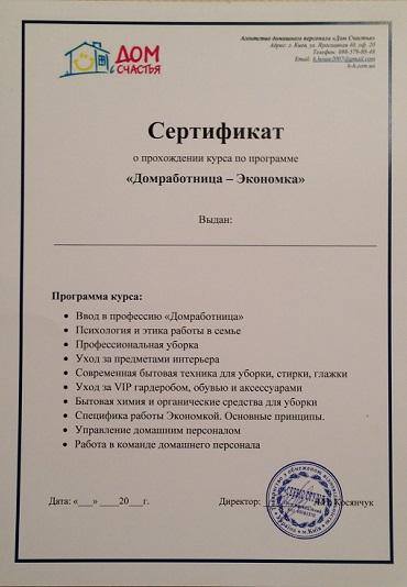Сертификат Домработница-экономка