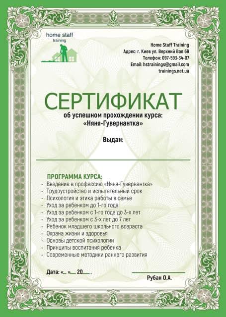 Сертификат Няня Гувернантка. Курсы нянь