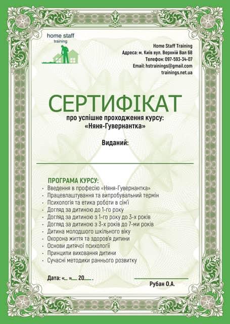 Сертифікат Няня Гувернантка. Курси нянь