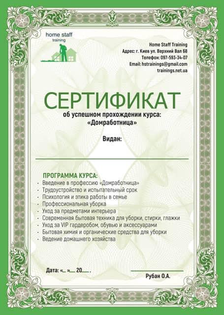 Сертификат Домработница. Курсы домработниц