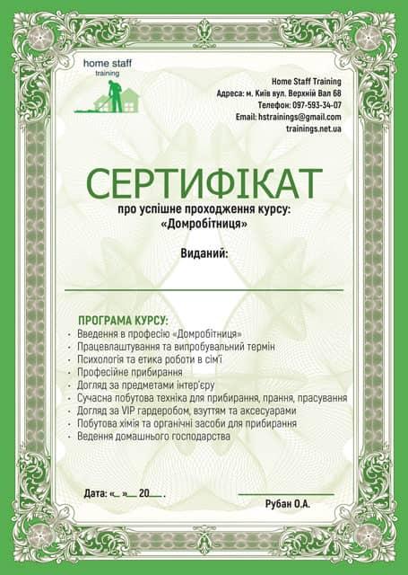 Сертифікат Домробітниця. Курси домробітниць